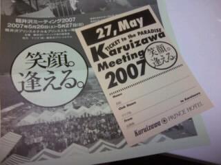 20070523.jpg