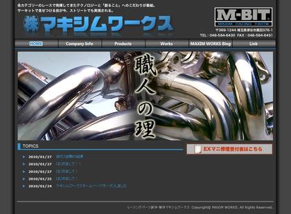マキシムワークスwebサイトオープンとエキマニ開発情報