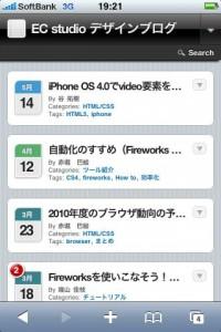 iPhone用ページ