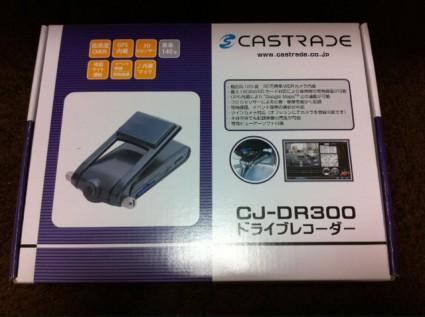 CJ-DR300外装