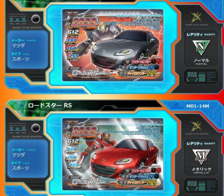 ジャイロゼッターアップデート ロードスターRS追加とRX-Ω!?